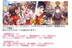 【ミリシタ】本日15時から『HAPPY!競賀新年ガシャ』開催!星梨花、静香、紗代子、春香のカードが登場!