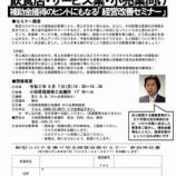『小田原箱根商工会議所コロナ禍を乗り切るセミナー!』の画像