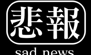 【悲報】マカフィー創業者が死去!!一体何が…