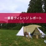 てるパパの野遊びブログ-sorato-