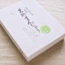 【今日のおやつ】黒柳の温泉まんじゅうと【こども絵日記】運動会
