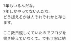【乃木坂46】山崎怜奈「おめでとう!ありがとう!感謝!」
