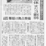 『戸田市は埼玉県「地域子育て応援タウン」認定タウン第1号』の画像