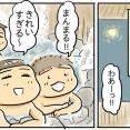 再訪!!三重県津市の榊原温泉1泊2日の旅⑤【子連れで温泉旅行】