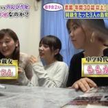 『【乃木坂46】与田ちゃんの中学時代の親友がこちら・・・【深イイ話】』の画像