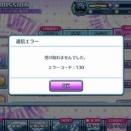歌マクロスエラーコード130