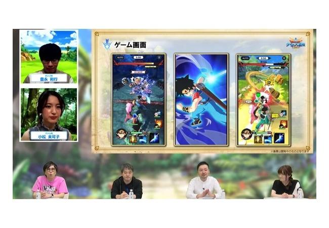 【動画】『ドラゴンクエスト ダイの大冒険』ゲーム企画はスマホ・アーケード・家庭用ゲーム機の3本