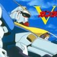なんだかんだ言ってお前ら『機動戦士Vガンダム』という作品が大好きだろ?