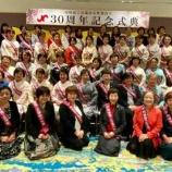 『30周年記念式典、記念講演会、記念祝賀会』の画像