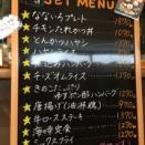 好昼食 富士市