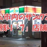 『【東区はすべて閉店】ファミマへの転換・閉店が続くサークルKサンクス!浜松市内のサンクスは残り5店舗へ...【1月20日時点】』の画像
