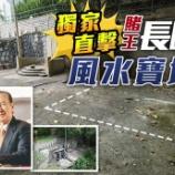 『【香港最新情報】「スタンレー・ホー氏の葬儀は7月」』の画像