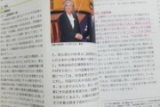 日本外交青書「韓国が独島を不法占拠」…韓国たたきの総合版~韓国政府「未来指向的関係に役立たない」