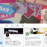 『【NGT48】山口真帆、Twitterで荻野由佳のフォローを解除・・・』の画像