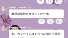 【AKB48】千葉恵里の寝起きドッキリ可愛い【他3ネタ】