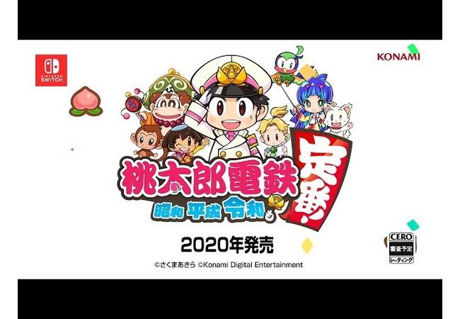 【動画】Switch『桃太郎電鉄』のキャラデザ結構いい感じ!!