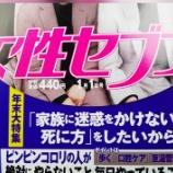 『【登場】「女性セブン」(コンビニおでん特集)』の画像