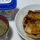 『【今日の夕飯】豚ロース生姜焼き いわしの味付け缶 ヨーグルト』の画像