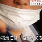 鼻マスクでセンター失格の40代男、試験官に抵抗し暴れていた・・ 注意後せき込む仕草も