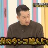 """『バナナマン設楽『22ndシングル """"帰り道、犬のウンコ踏んじゃった""""』wwwwww』の画像"""