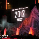 『2012 ジャパンプレミア』の画像