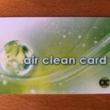『空気清浄機カードなら【エアクリーンカード】半永久的に使えてウイルス・花粉・カビ・消臭効果』の画像