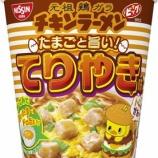 『【コンビニ:カップラーメン】チキンラーメンビッグカップ てりやき味』の画像