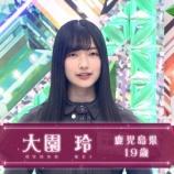 『【欅坂46】新2期生 大園玲が自己紹介!!!キタ━━━━(゚∀゚)━━━━!!!』の画像