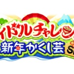 【モバマス】アイドルチャレンジ 新年かくし芸SP エンディング【エピソード】