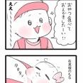 旅行日記・車内編
