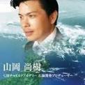 [お知らせ] 山岡尚樹先生 超右脳覚醒ワーク☆セルフ・アセンション・プログラム2012
