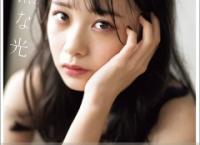 横山結衣1st写真集「未熟な光」特装カバーと特典フォトカード公開!