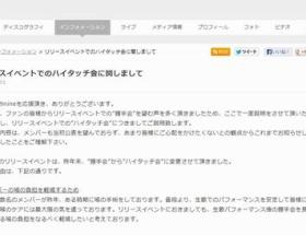 9nine メンバーが喉の手術をしたから握手会をやめてハイタッチ会 → オタ「???意味不明」