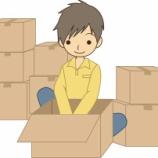 『【朗報】仲介手数料、原則0.5ヶ月!引っ越しや一人暮らしを考えている必見!初期費用が数万円安くなる可能性』の画像