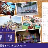 『香港彩り情報「2018年早わかり!香港イベントカレンダー」』の画像
