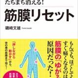 『「筋膜」ってご存知ですか?「肩こり」・「腰痛」・「ひざの痛み」でお悩みの方、もしかして、こちらの1冊で改善するかもしれません』の画像