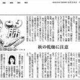 『秋の乾燥に注意|産経新聞連載「薬膳のススメ」(72)』の画像
