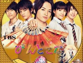 【ドラマ/視聴率】Kis-My-Ft2・玉森裕太主演「ぴんとこな」最終回視聴率6.8%