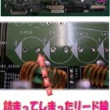 『 DELL社製precision670のコンデンサ交換』の画像