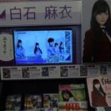 『【乃木坂46】圧巻!『全111枚』渋谷TSUTAYA 全メンバー直筆、MV集コメントポップ画像をご覧ください!!!』の画像