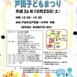 『戸田子どもまつり 10月25日(土曜日)12時より戸田市立第一小学校で開催です』の画像