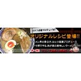 『【新発売】自作ラーメンセット!』の画像