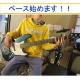 『ベース始めます!!』の画像