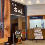 あの人気定食屋さんがまたも出店!西区青山『イオン新潟青山』に『定食 吉田屋』がオープンするらしい。元『柳都庵』だったところ。