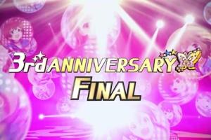 【ミリシタ】3rd ANNIVERSARY FINALは翼、静香、未来、春香!&エンドロール用の設定は本日23:59まで!