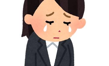 【悲報】昨年は年収730万あった女(26)だけど一人で泣いてる