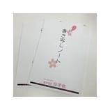 『書き写しノート』の画像