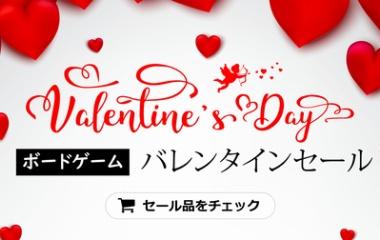 『セール情報63:ボドゲーマのバレンタインセール(2021年1月頃~2月14日)』の画像