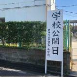 『本日、学校公開日。私は戸田第一小学校を参観しました。』の画像
