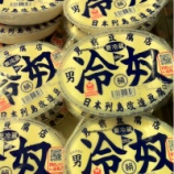 『(番外編)日本列島改造豆腐・東京スカイツリープリン』の画像